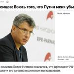 10 февраля 2015 Борис Немцов: Боюсь, что Путин меня убьет http://t.co/ybGmlnqD3J http://t.co/M8KpxBD6i7