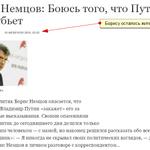 Борис Немцов: Боюсь того, что Путин меня убьет http://t.co/WzHr7oYtkV