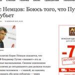 Борис Немцов 10 февраля 2015 года ... http://t.co/Hh3TlxSsmU