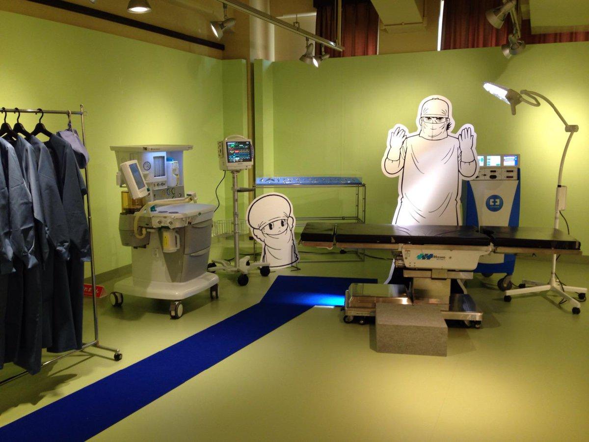 「医師たちのブラック・ジャック展」会場に手術室が再現されているマン!記念撮影コーナーなので、みなさんもぜひだマン! http://t.co/qU8gOOZ1Sj http://t.co/liLIMyNrca