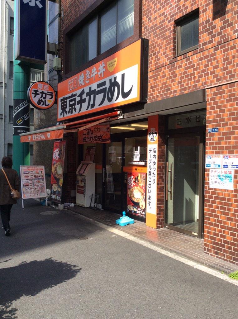 【悲報】 東京チカラめし秋葉原店、閉店