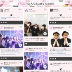 ツイートをチェック♡ 【CHECK】今日のステージ裏の様子や、みんなのツイートはコチラからhttp://t.co/WlDrVub8sN みんなも#TGCでツイートしよう! #東京ガールズコレクション #TGC http://t.co/Etp4xngupP