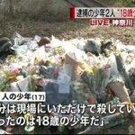 【速報】川崎中1殺害 逮捕の少年2人「18歳少年が刺した」 http://t.co/1XdG8i9Ylv 18歳少年からどこかに行ってろと言われ、戻ってくると18歳の少年が上村さんを刺し、上村さんは首から血を流していたと話している。 http://t.co/KpLgYJgxi4