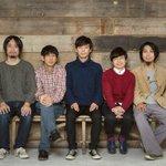 SAKEROCK、5人でラストアルバム「SAYONARA」6月に解散 http://t.co/EJXeStsvyX http://t.co/oRFPcxmPXG