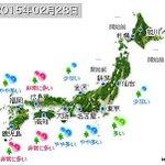 【花粉情報】この先1週間はまだ少なめ? 本格的なシーズンにご用心 http://t.co/kYxRIdDnsO 四国や中国地方など西日本で非常に多く飛ぶ所も。 3月は本州の広い範囲でスギやヒノキの花粉がピークになる見込み。 http://t.co/EDsouJxQeE