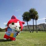 【ゲラゲラポー♪】ジバニャンが、ハワイ州観光局キッズ親善大使に就任 http://t.co/0VOxWEE3Og 3月1日から2年間、妖怪ウォッチとハワイがコラボする。 「子どもにやさしく、楽しいハワイ」の魅力を発信していく。 http://t.co/8BmvjpwLns