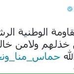 تعليق الدكتور سلمان العودة على ادراج #حماس على قائمة المنظمات الارهابية في #مصر #حماس_منا_ونحن_منها @salman_alodah http://t.co/1FXiS8mOLE