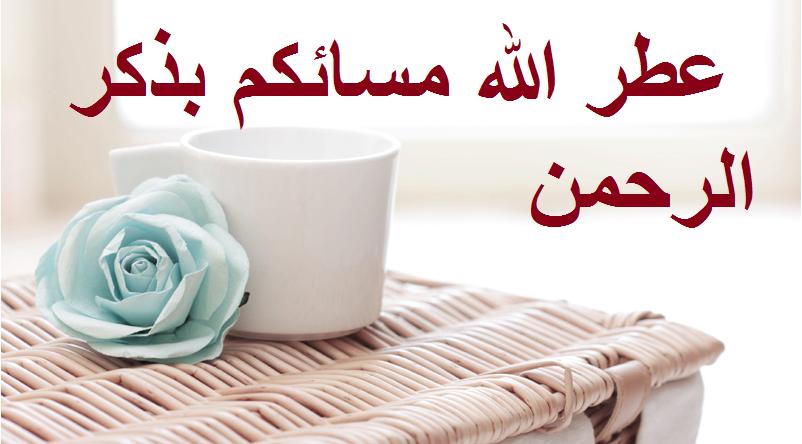 أحلى مسا للحبايب!  #ريتويت #السعودية #مساء_الخير http://t.co/hbPzJ0EDsm