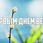 С первым днем весны http://t.co/4YdCSO977e