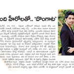 RT @sillijo: Eenadu Epaper from 01th march with @AdiviSesh & @LakshmiManchu http://t.co/wKlVNigVsr