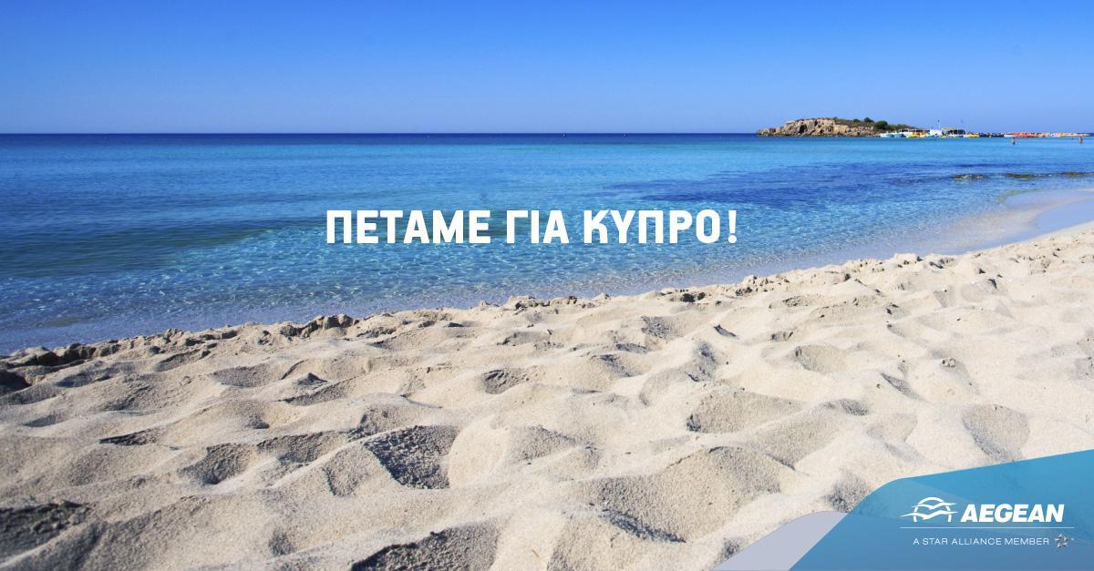 Νέα προσφορά και... φύγαμε για Κύπρο.  Κάνε κράτηση τώρα @ με έκπτωση έω�