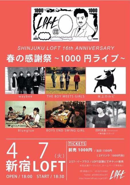 そして今日解禁されたイベントがこちら。4月7日新宿LOFTにて1000円ライブ!Blueglueはこの日にミニアルバムをリリース!!ぜったいに観に来てください集まってください!! http://t.co/jlJkB1t0uo
