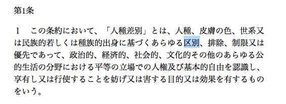 曽野綾子氏は「差別と区別は違う」「居住区を分けるのは良いことだ」と発言した。だが、人種や民族に基づいて人を区分することを「差別」という。人種差別撤廃条約の第1条を示しておく。 #ss954 http://t.co/zg4NR8CtHf http://t.co/ENj7hN5OsP