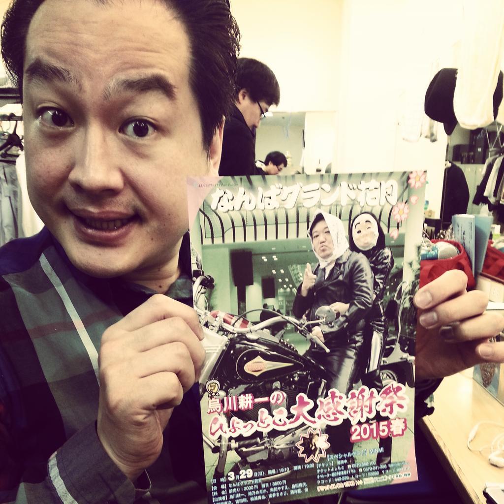 石田靖の画像 p1_24