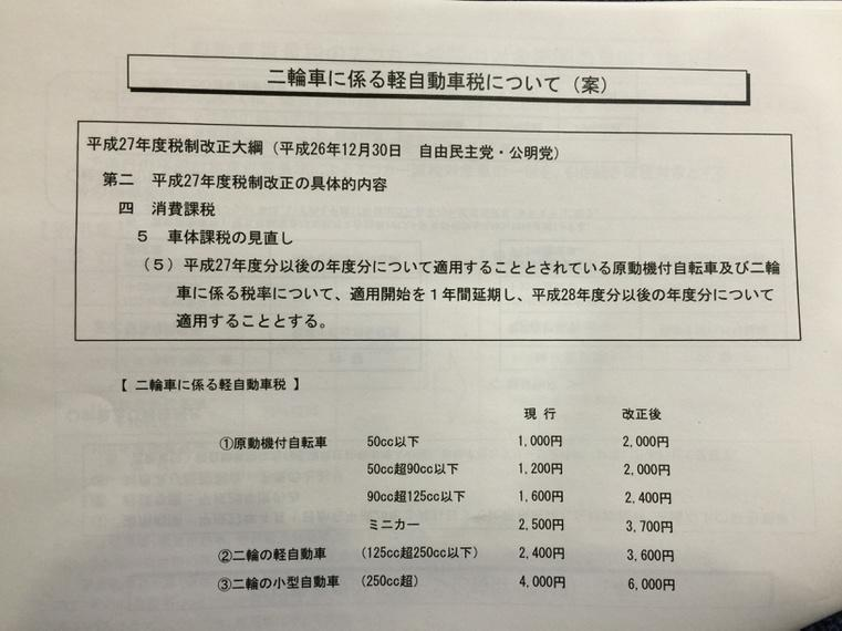 二輪車は大増税です。原付は倍額になります。 http://t.co/OUtr3nURyw