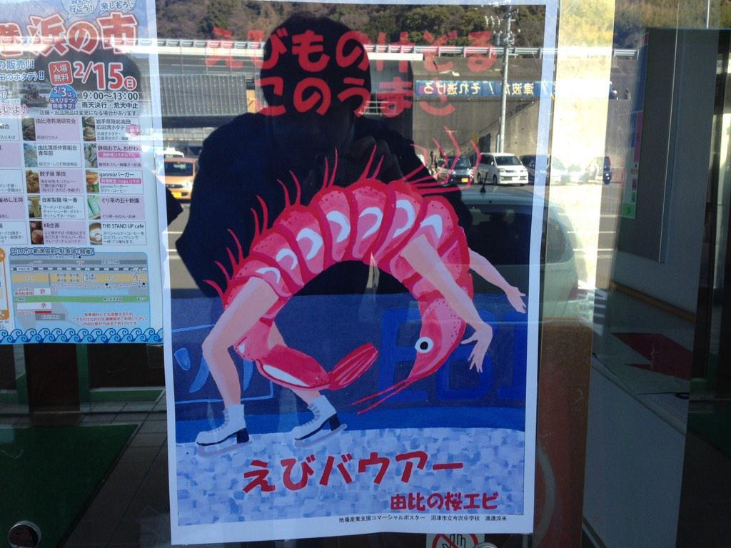 由比漁港で見かけたポスター  子供が描いたらしいけど すこし心配なほどのインパクト! http://t.co/1inUhrZce7