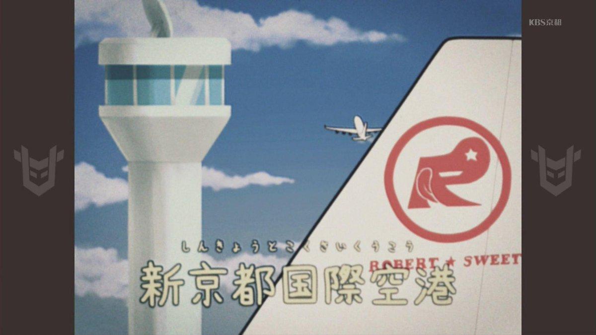 @sanana373 新京都国際空港 http://t.co/zU7nFNcuZb