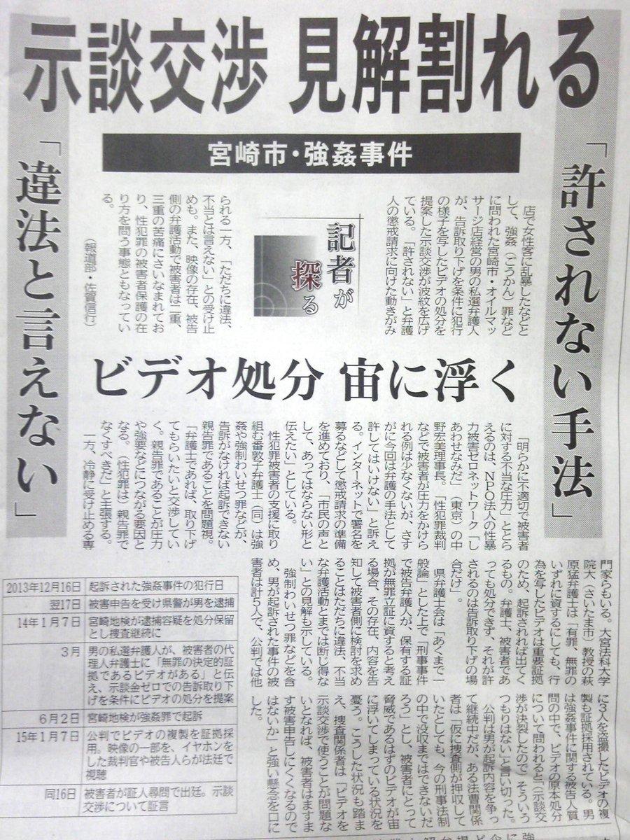 【宮崎強姦ビデオ】「示談交渉のビデオ処分見解割れる」 @miyanichi→http://t.co/xO90KMUGOh … #強姦 時のビデオ処分と引換に示談を交渉した #弁護士 の行為、宮崎弁護士会は「不当とまでは断じ得ない」 http://t.co/q8x0mvOGPK