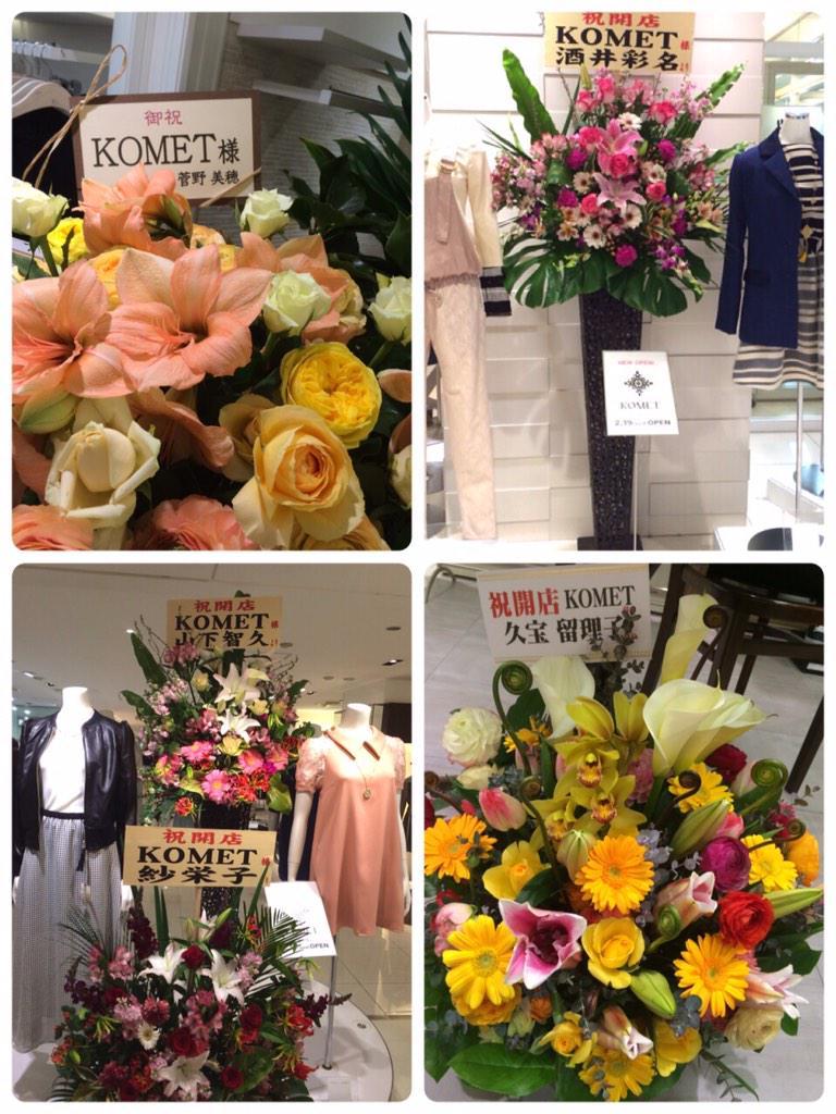 本日2/19はKOMET小田急百貨店新宿店 Open丸一周年♡ 去年の今日は ありえないほど豪華な皆様からお花をいただき、沢っ山の皆様がお祝いに来てくれました!  無事一年を迎えられたのも皆様のおかげです。本当にありがとうございます。 http://t.co/B3rCFd2URz