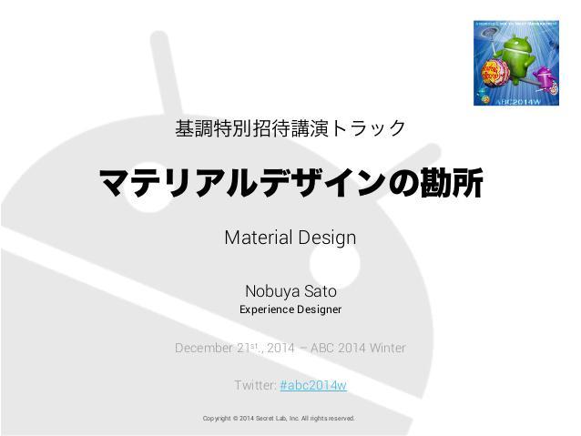 公開設定が非公開のままだったw //マテリアルデザインの勘所ABC2014 Winter: Material Design #MaterialDesign #ABC2014w... http://t.co/Oi35AEL2WW http://t.co/OfIgwyJUhL