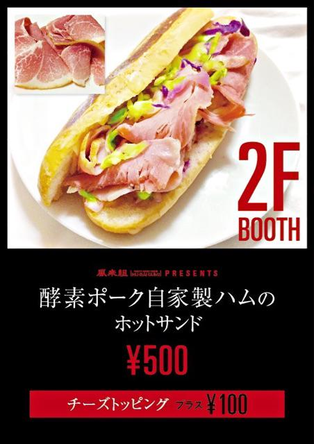 土曜は渋谷asiaにて【VIVIVI】にフード出店します  今回のメニューは【酵素ポーク自家製ハムのホットサンド】  入店時に「風来組」と言ってもらえればディスカウントで入れますので是非! http://t.co/jEZKx47Raw http://t.co/L2C1uKfTiQ