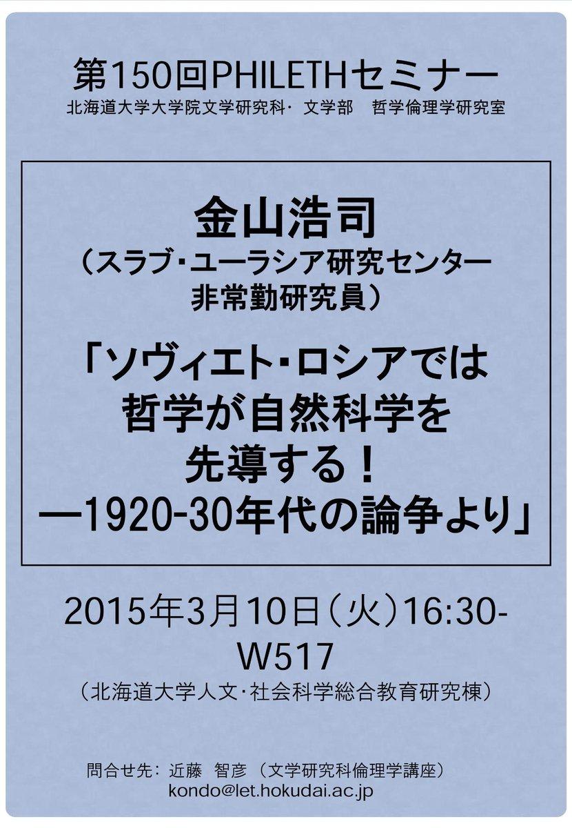 3月10日に哲学研究者の方々の会合にて発表させていただくことになりました。この日に札幌においでの方はぜひ! http://t.co/ibOVPXynwd