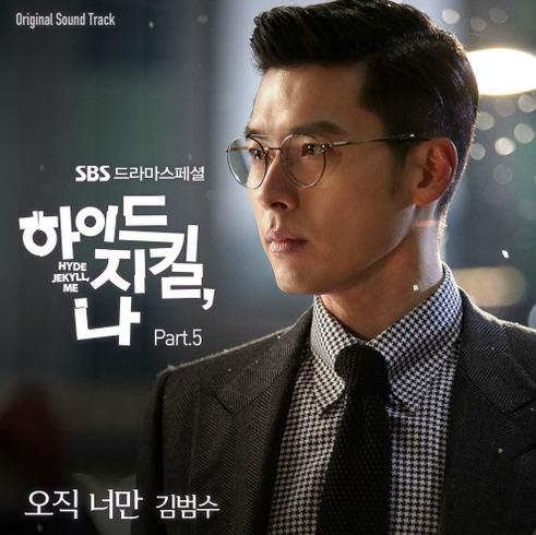 Kim Bum Soo Says It S Only You With His Ost For Hyde Jekyll Me