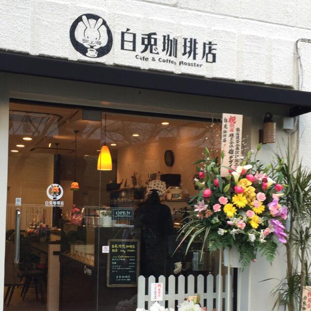 しらとあきこ (@akipcs): 昨日OPENされた「白兎珈琲店」さんにおじゃましました! 自家焙煎ネルドリップの香り高い美味しい珈琲、お湯が注がれるとネルの中でもっこもこにふくらむ新鮮さ。落ち着くお店ですっかり長居です(*^^*)  #白兎珈琲  #高井戸 http://t.co/KPHeM4Z34s