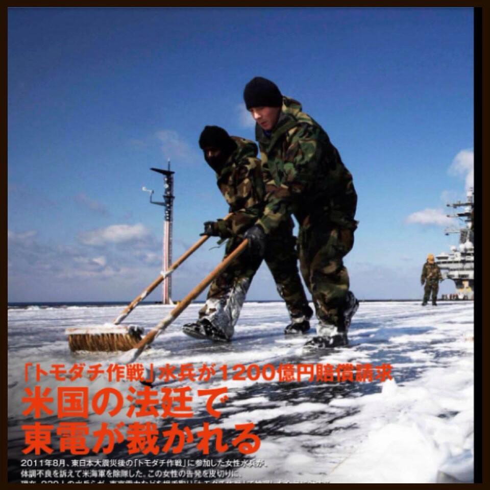 DAYS  JAPANきょう発売3月号  「トモダチ作戦」に従事した239人の水兵らが、東京電力を相手取り、作戦で被曝した全員に対する1200億円の損害賠償を求めて訴訟。事故と健康障害の因果関係が米国の裁判所で真っ向争われる。 http://t.co/T49tUYIh7j