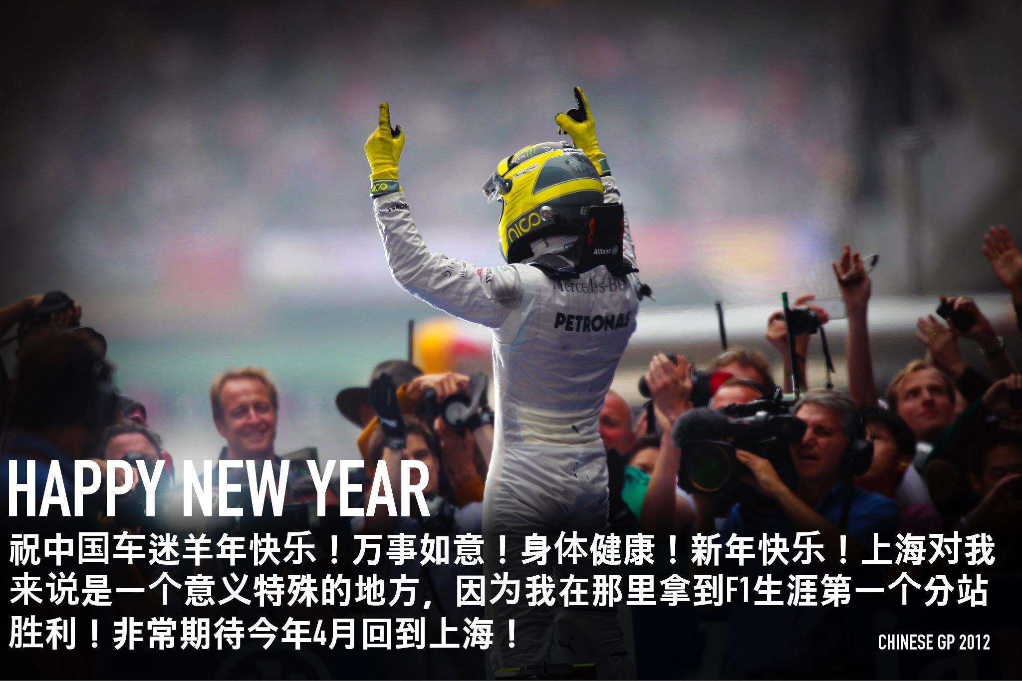 新年快乐!Wishing my Chinese fans a happy new year!! See you in April #ChinaGP #HappyNewYearChina http://t.co/9Lgyd2P6Js
