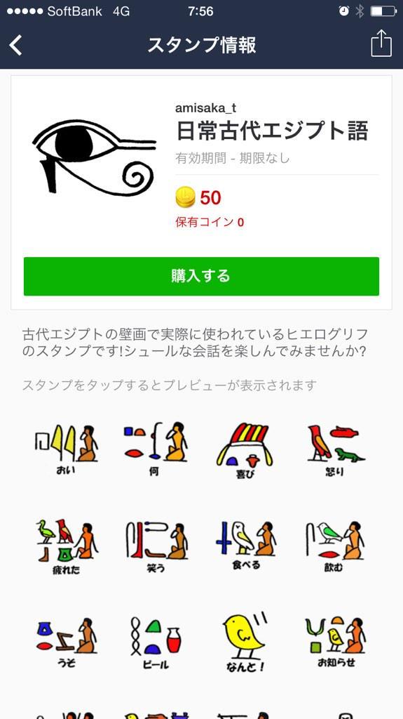 Lineに古代エジプト語スタンプが登場。ヒエログリフの書き方は好みではないが(文字なので、人によって結構違う)、ガチに翻訳されている秀逸もの。 http://t.co/abimSa61Gt
