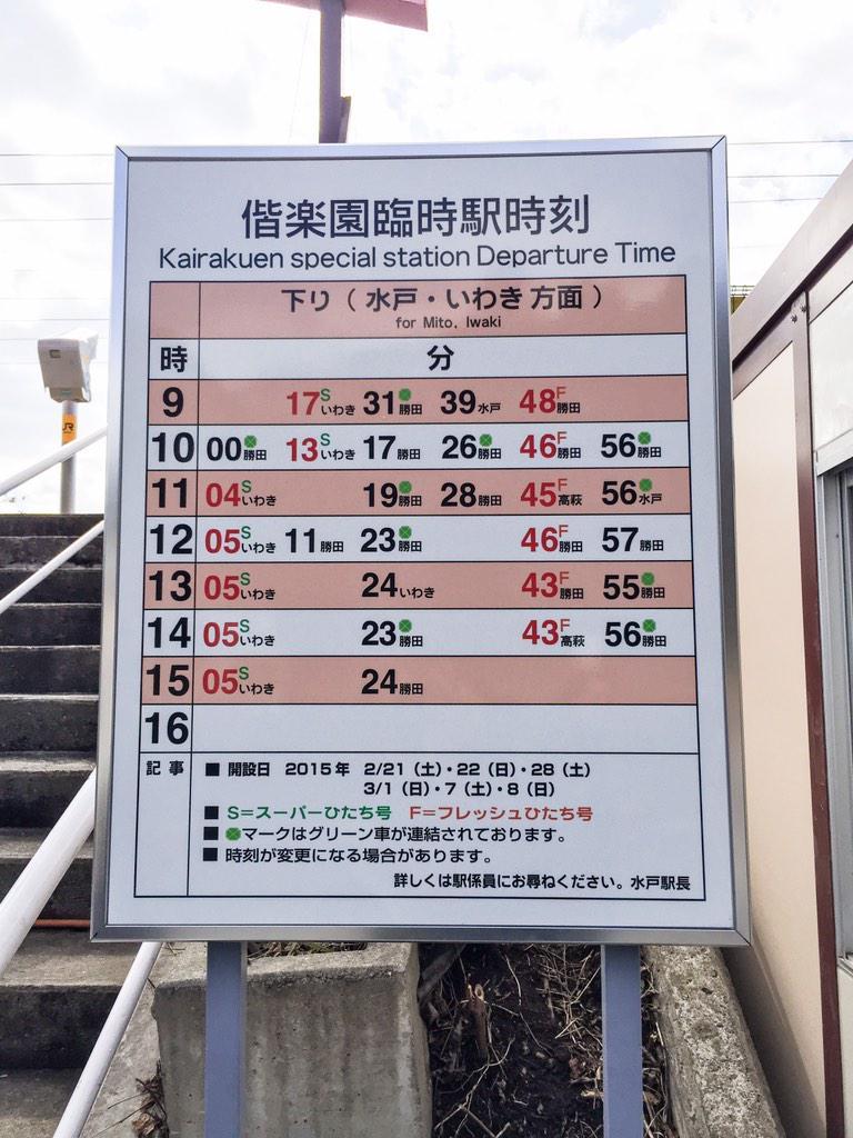 2015年今シーズン上野東京ライン開通までの偕楽園駅時刻表がこちら http://t.co/UIXTbr1TSV