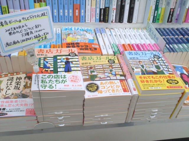 名古屋市出身・碧野圭さんの人気シリーズ『書店ガール』(PHP研究所/PHP文芸文庫)がテレビドラマ化決定! 2015年4月から、関西テレビ・フジテレビ系列火曜夜10時枠にて。 http://t.co/nMpS10v8w6 http://t.co/wiRv4O6JKm
