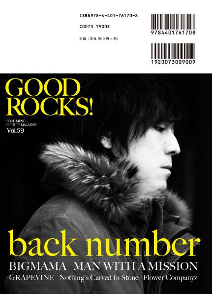 GOOD ROCKS! Vol.59(2月25日発売)のバックカバーはback numberの清水依与吏さん!14ページの大特集。中面の写真もめっちゃカッコ良いですよー!是非! http://t.co/8vHNDL9pZu