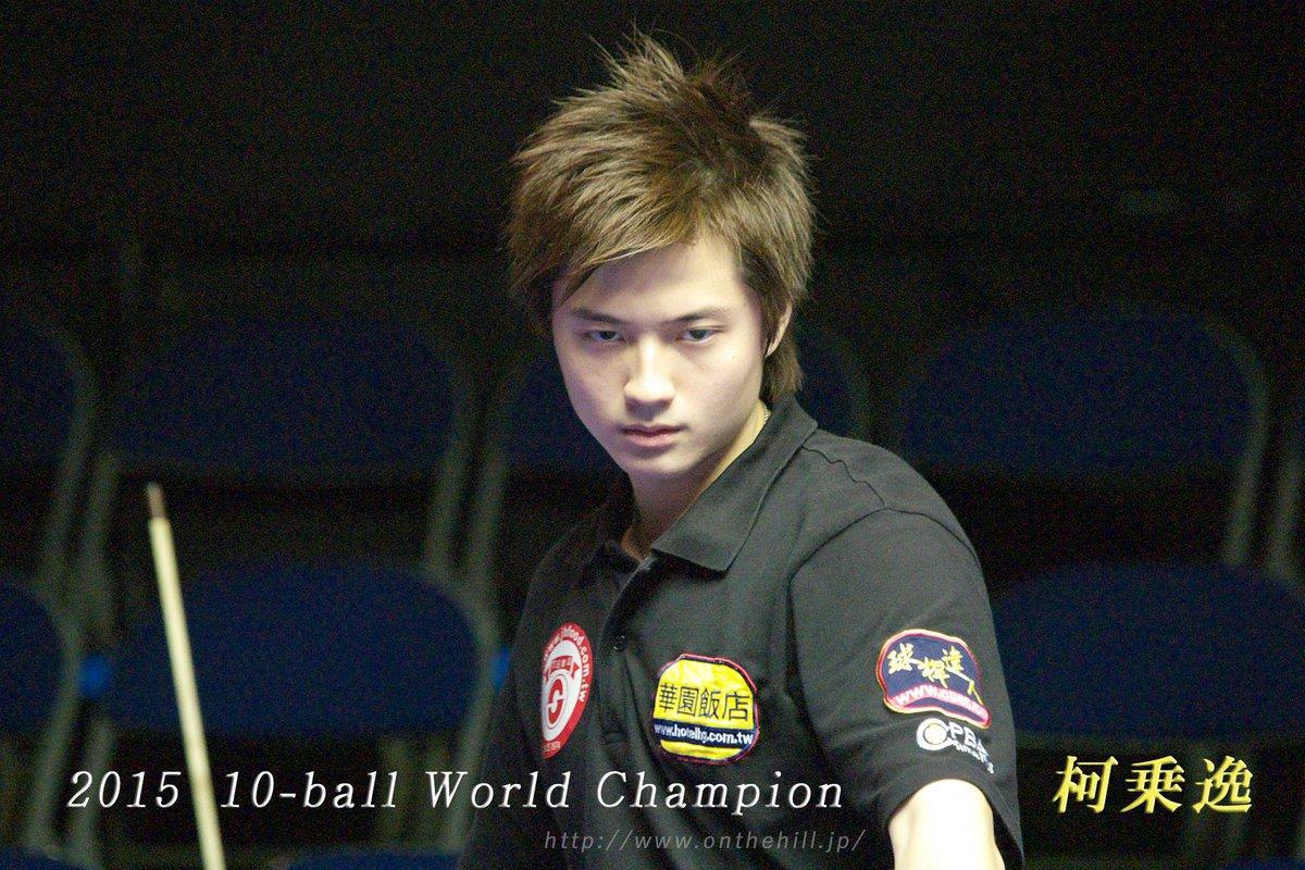 『柯乗逸、新世界チャンピオン!』  http://t.co/8465Ztrqic / ビリヤード #billiard #jpool http://t.co/P6EnCkGJkk