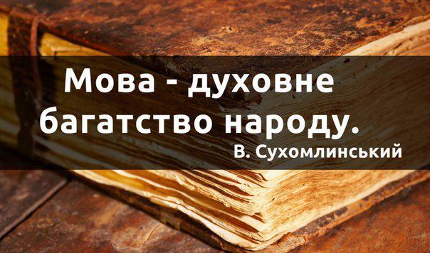 Цитата про іноземну мову