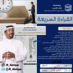 #دورة #القراءة السريعة 12مارس #تدريب #الدكتور يوسف الخضر     http://t.co/MN14LPETvt @yousufbec  #دورات #الارتقاء_بالذات #الرياض#السعودية
