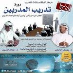 #دورة #تدريب_المدربين 23 ابريل #تدريب د.يوسف الخضر و د.خالد المنيف http://t.co/GF4traZ3QM #دورات #الارتقاء_بالذات #الرياض #السعودية