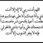 ﻳــﺂﺭﺏ ﺃﻟـﻬﻤـﻨﻲ ﺍﻟـﺨَﻴـﺮ ﻓــﻲ ﺃﻣـــﺮﻱ ،ِ ﻭﺃﻟﻘــﻲ ﺍﻟَﺈﻃﻤـﺌـﻨﺎﻥ ﻓـﻲ ﻗَﻠـﺒـﻲ.. #صباح_الخير http://t.co/yWVfWbpU01