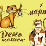 1 марта - День кошек в России http://t.co/E3qYCbfs4k