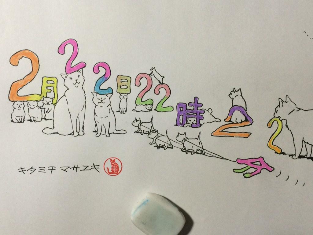 2.22.22.22...猫の日。 http://t.co/iZm4yMYL3y