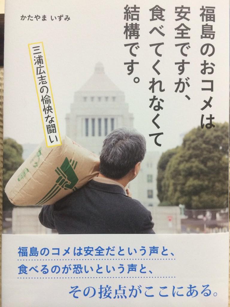 「福島のおコメは安全ですが、食べてくれなくて結構です。」実に思い切ったタイトルの本 http://t.co/sSNzn3nO5p