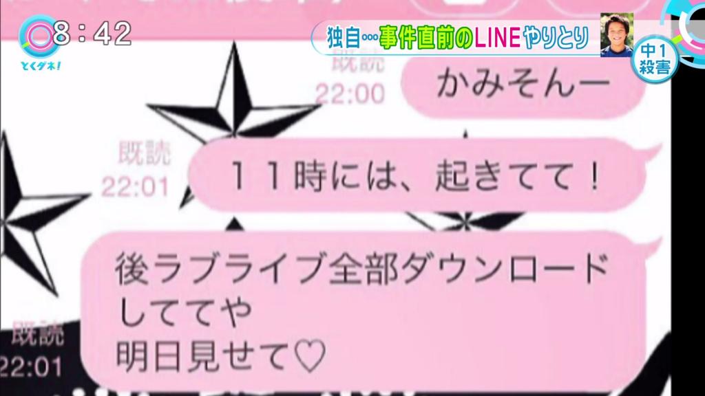 【速報】多摩川の中学生、LINEをとくダネで晒される「ラブライブ全部ダウンロードしててや」