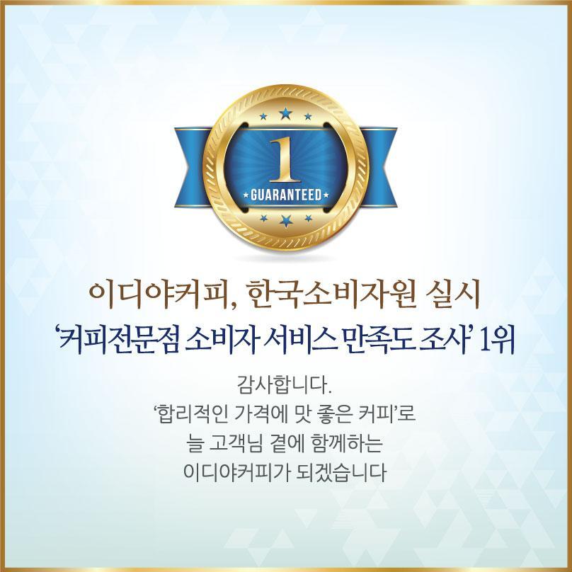 [이디야커피 '커피전문점 서비스 만족도 조사' 1위 선정] 이디야커피가 한국소비자원이 실시한 커피전문점 서비스만족도 조사에서 종합 1위에 올랐습니다.  *자세히 보기 http://t.co/SKfi2kKTtS http://t.co/7FglXndgNS