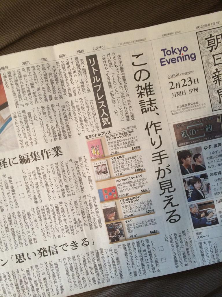 おー。夕刊一面にリトルプレス。こういうの見ると休んでる場合じゃないなと思うけど。。 http://t.co/gPFEaN9UaJ