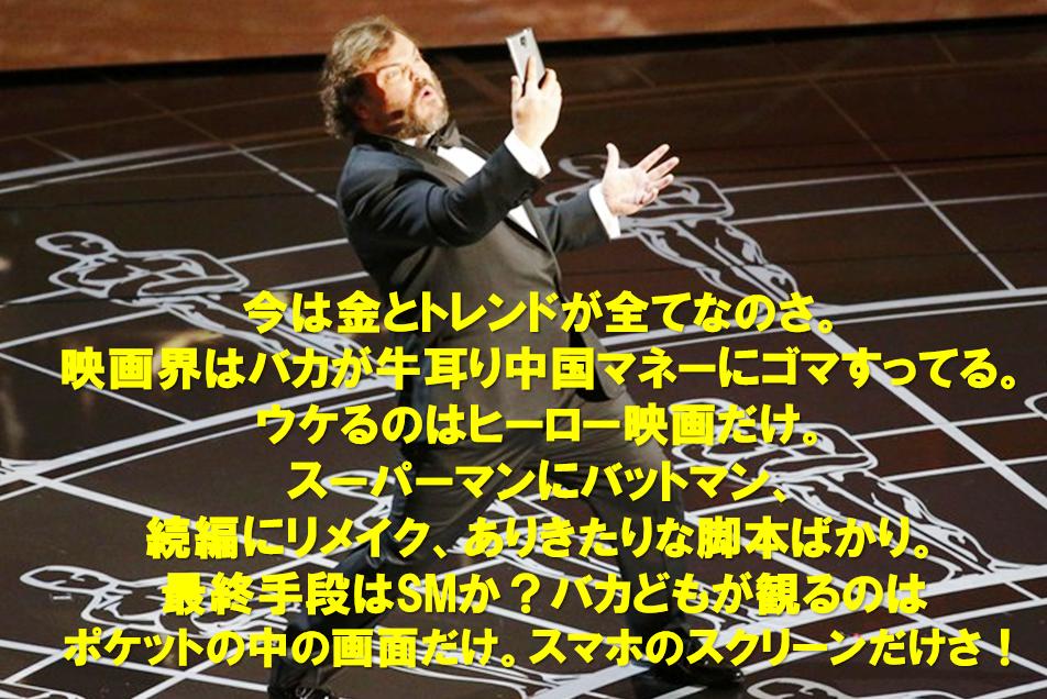 割り込んできたジャック・ブラックの歌がサイコー。日本アカデミー賞にもこのマインドが欲しいね。「♪ 映画界はバカが牛耳り中国マネーにゴマすってる。ウケるのはヒーロー映画だけ~バカどもが観るのはポケットの中の画面だけ」第87回アカデミー賞 http://t.co/nIsqCl9UIF
