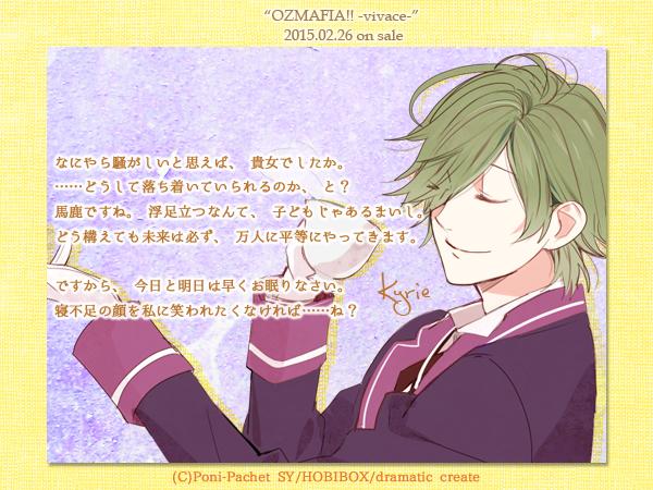 『OZMAFIA!!-vivace-』 PS Vita専用ゲームソフト2015年2月26日発売  #ozmafia 【キ