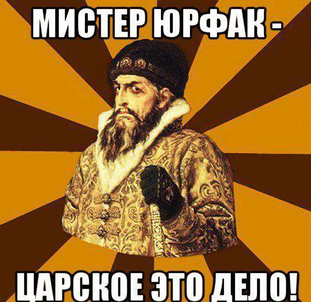 """Прафбюро ЮрФака БДУ в Твиттере: """"В этот раз участники примерят на себе роли царей, князей и императоров. #мистер_юрфак #БГУ #юрф"""