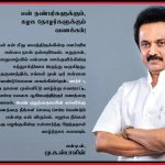 RT @mkstalin: Tamil version of the appeal.