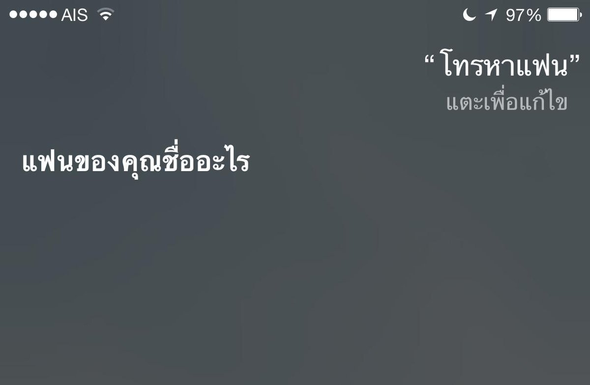 Siri ถามว่าแฟนชื่ออะไร #ไหนแฟน #ร้องไห้หนักมาก http://t.co/HQaSTyze91